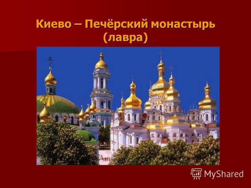 Киево – Печёрский монастырь (лавра)