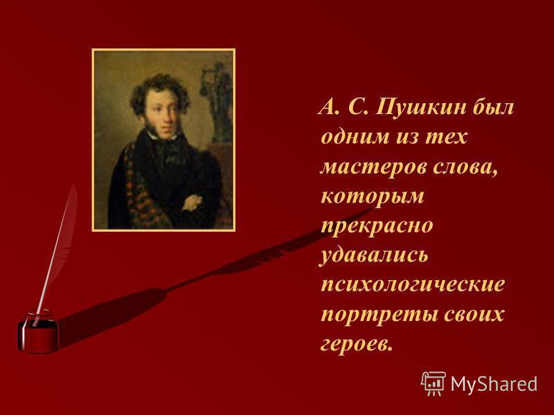 Разработка урока по литературе 9 класс по творчеству пушкина