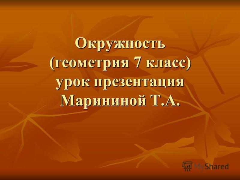 Окружность (геометрия 7 класс) урок презентация Марининой Т.А.
