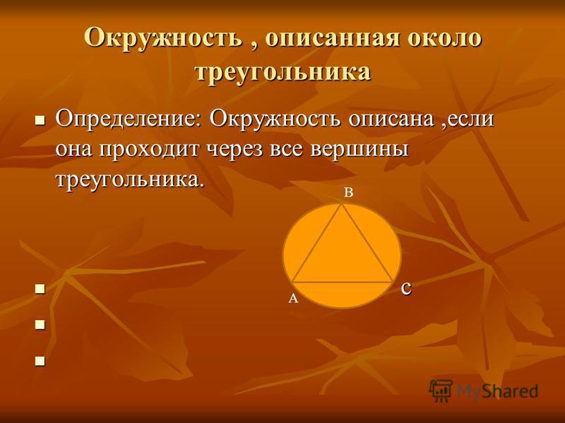 Окружность, описанная около треугольника Определение: Окружность описана,если она проходит через все вершины треугольника. Определение: Окружность описана,если она проходит через все вершины треугольника. с с А В
