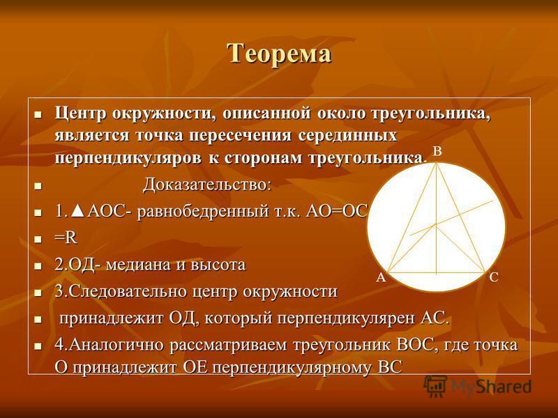 Теорема Центр окружности, описанной около треугольника, является точка пересечения серединных перпендикуляров к сторонам треугольника. Центр окружности, описанной около треугольника, является точка пересечения серединных перпендикуляров к сторонам тр