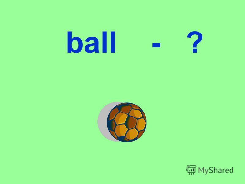 ball - ?