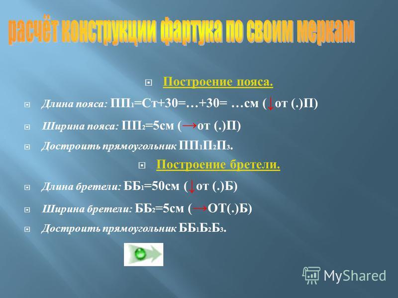 Построение пояса. Построение пояса. Длина пояса : ПП 1 = Ст +30=…+30= … см ( от (.) П ) Ширина пояса : ПП 2 =5 см ( от (.) П ) Достроить прямоугольник ПП 1 П 2 П 3. Построение бретели. Построение бретели. Длина бретели : ББ 1 =50 см ( от (.) Б ) Шири
