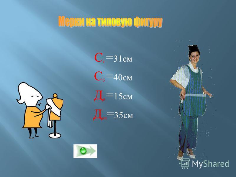 С т = 31 см С б = 40 см Д н = 15 см Д нч = 35 см