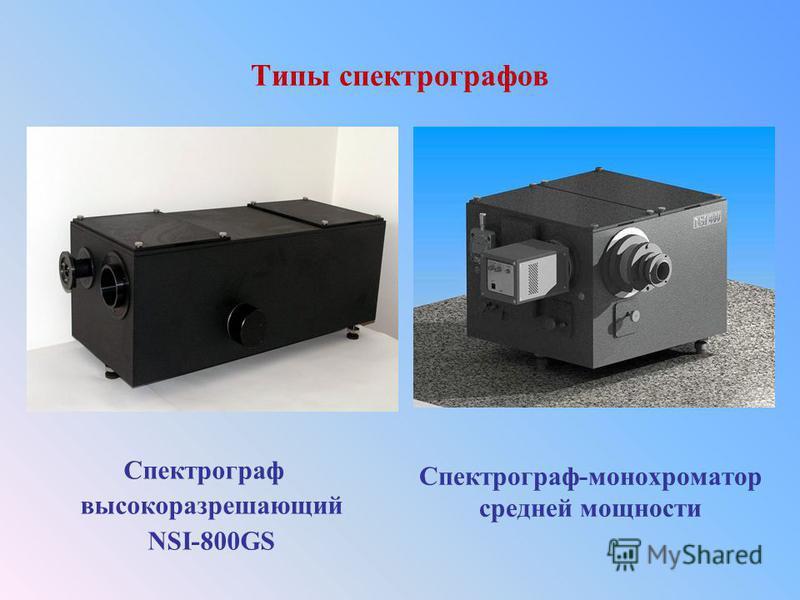 Типы спектрографов Спектрограф высокоразрешающий NSI-800GS Спектрограф-монохроматор средней мощности