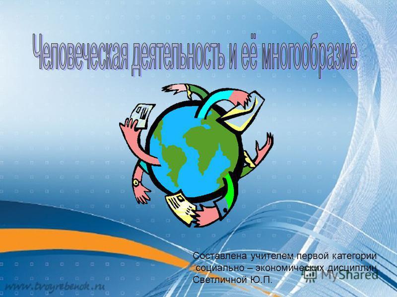 Составлена учителем первой категории социально – экономических дисциплин Светличной Ю.П.