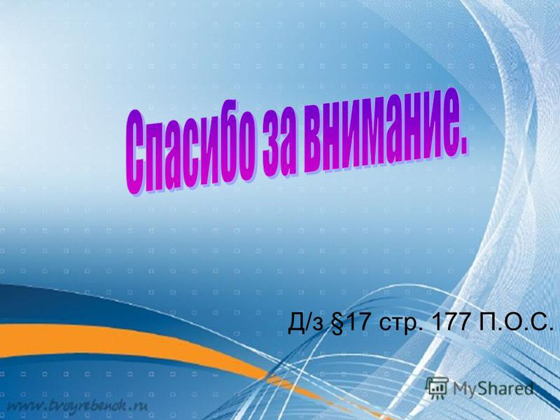 Д/з §17 стр. 177 П.О.С.