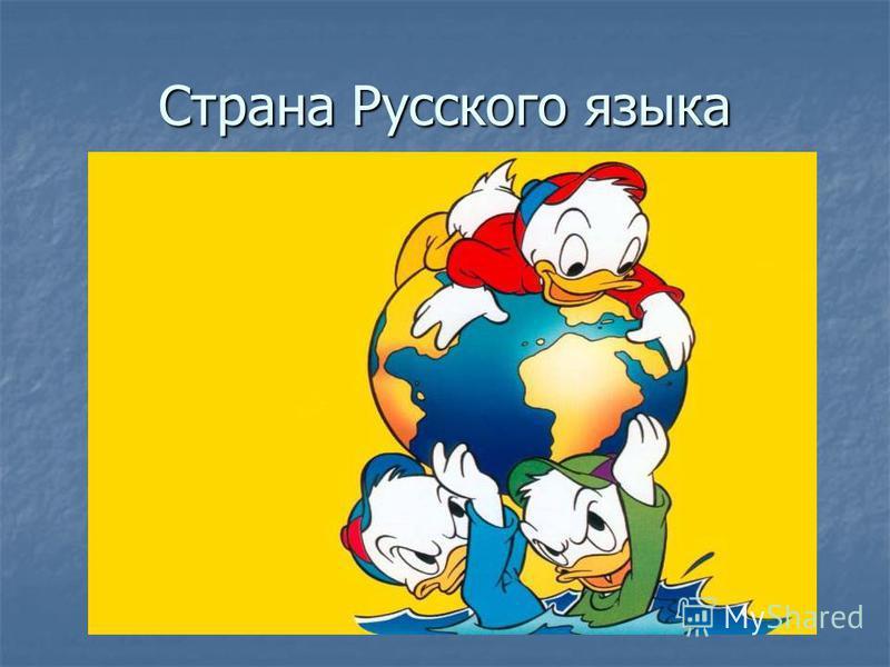 Страна Русского языка