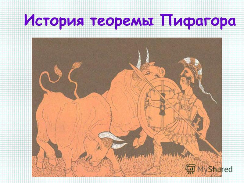 История теоремы Пифагора