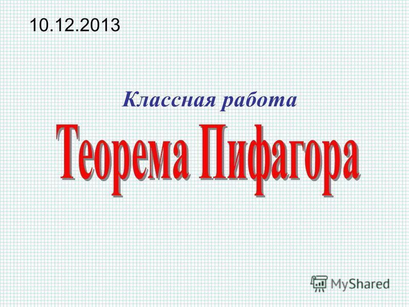 Классная работа 10.12.2013