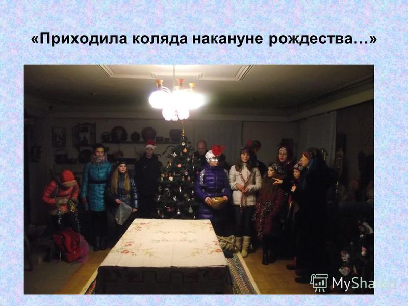«Приходила коляда накануне рождества…»