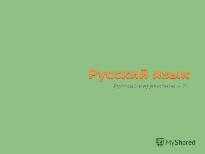 Русский язык Русский медвежонок – 2.