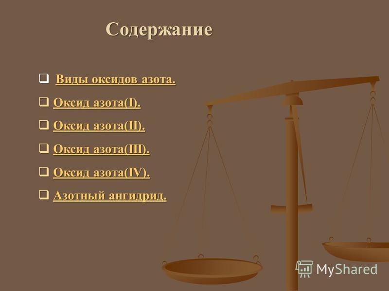 Содержание Виды оксидов азота. Виды оксидов азота. Виды оксидов азота. Виды оксидов азота. Оксид азота(I). Оксид азота(I).Оксид азота(I).Оксид азота(I). Оксид азота(II). Оксид азота(II).Оксид азота(II).Оксид азота(II). Оксид азота(III). Оксид азота(I
