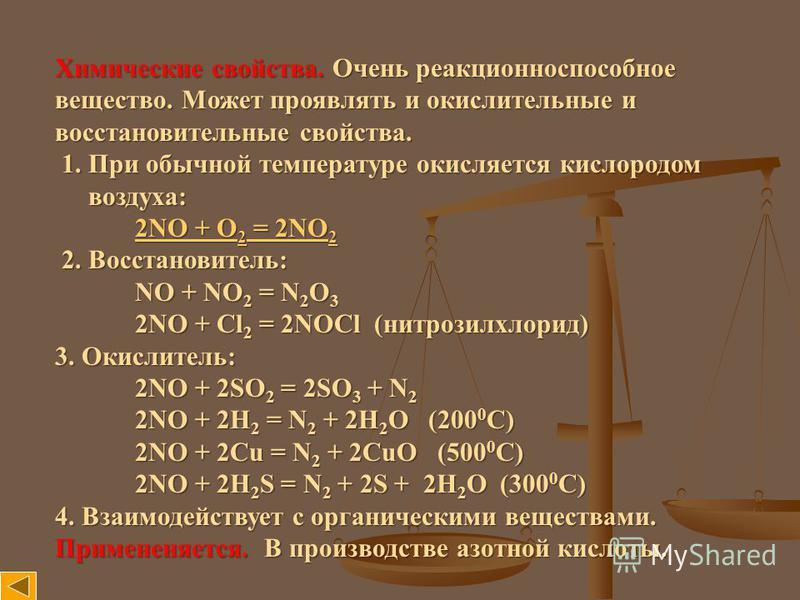 Химические свойства. Очень реакционно способное вещество. Может проявлять и окислительные и восстановительные свойства. 1. При обычной температуре окисляется кислородом 1. При обычной температуре окисляется кислородом воздуха: воздуха: 2NO + O 2 = 2N