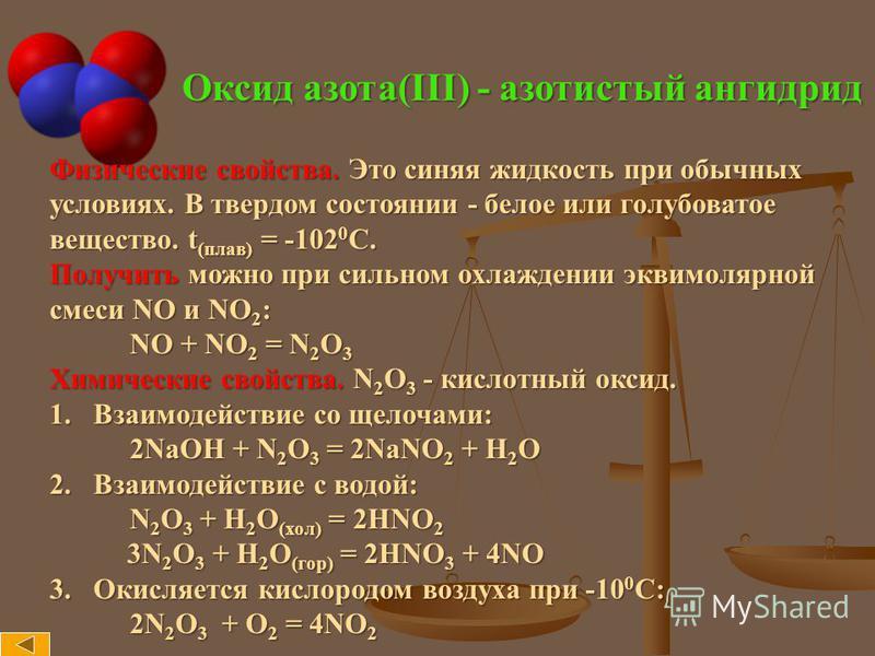 Оксид азота(III) - азотистый ангидрид Физические свойства. Это синяя жидкость при обычных условиях. В твердом состоянии - белое или голубоватое вещество. t (плав) = -102 0 С. Получить можно при сильном охлаждении эквимолярной смеси NO и NO 2 : NO + N