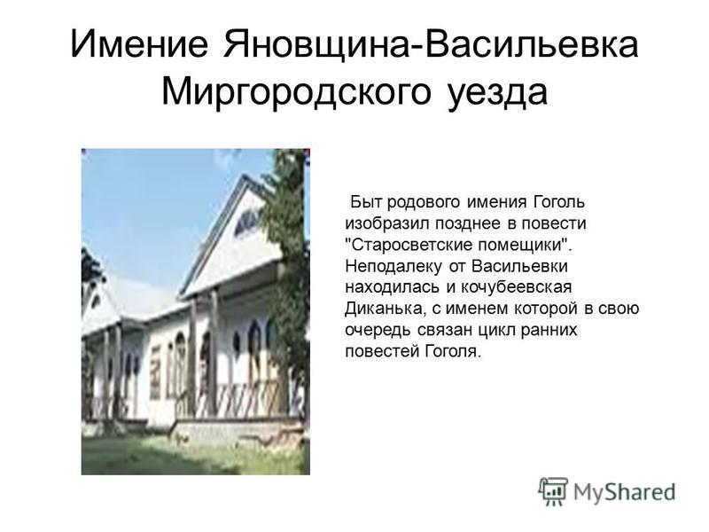 Имение Яновщина-Васильевка Миргородского уезда Быт родового имения Гоголь изобразил позднее в повести