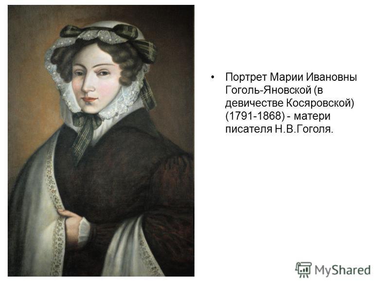 Портрет Марии Ивановны Гоголь-Яновской (в девичестве Косяровской) (1791-1868) - матери писателя Н.В.Гоголя.