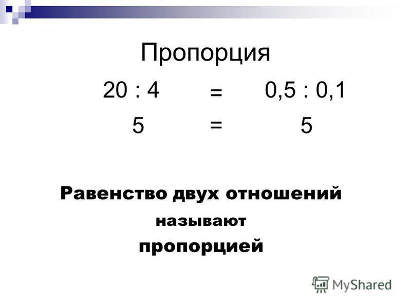 Пропорция Равенство двух отношений называют пропорцией 20 : 4 = 0,5 : 0,1 55=