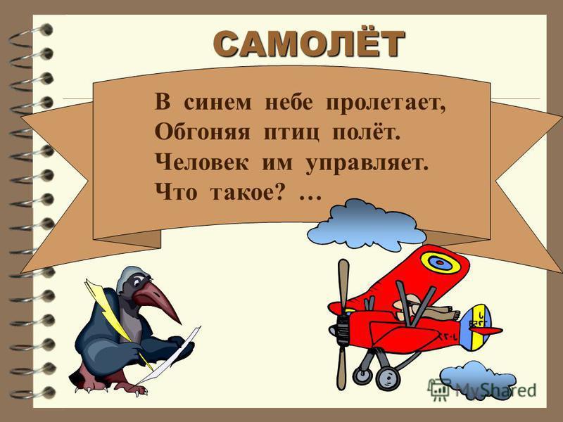 В синем небе пролетает, Обгоняя птиц полёт. Человек им управляет. Что такое? … САМОЛЁТ