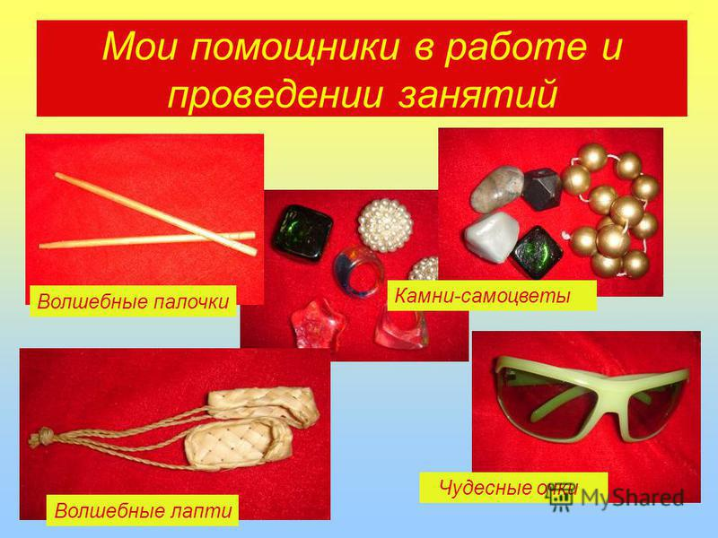 Мои помощники в работе и проведении занятий Волшебные палочки Волшебные лапти Чудесные очки Камни-самоцветы