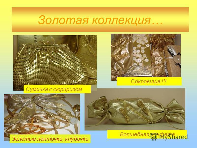 Золотая коллекция… Золотые ленточки, клубочки Волшебная конфета Сумочка с сюрпризом Сокровища !!!