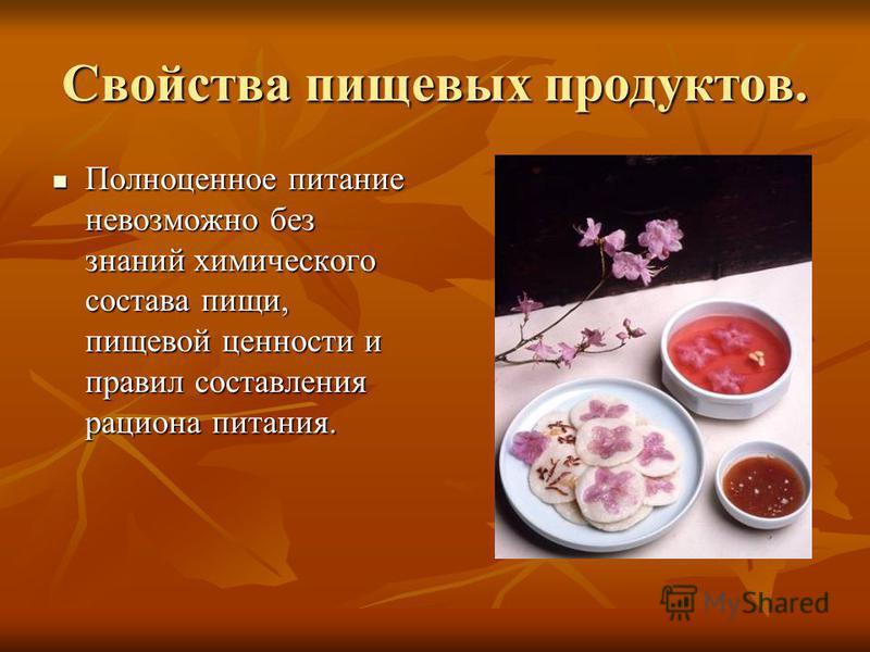 Свойства пищевых продуктов. Полноценное питание невозможно без знаний химического состава пищи, пищевой ценности и правил составления рациона питания. Полноценное питание невозможно без знаний химического состава пищи, пищевой ценности и правил соста