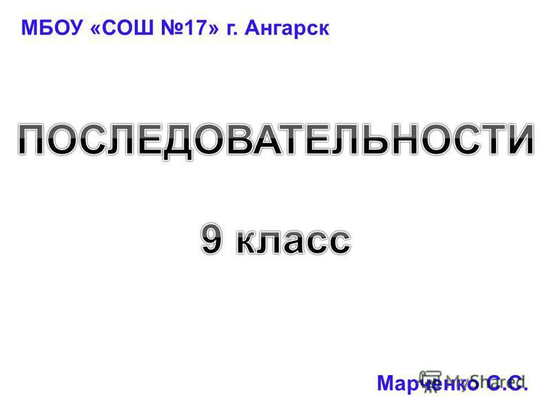 МБОУ «СОШ 17» г. Ангарск Марченко С.С.