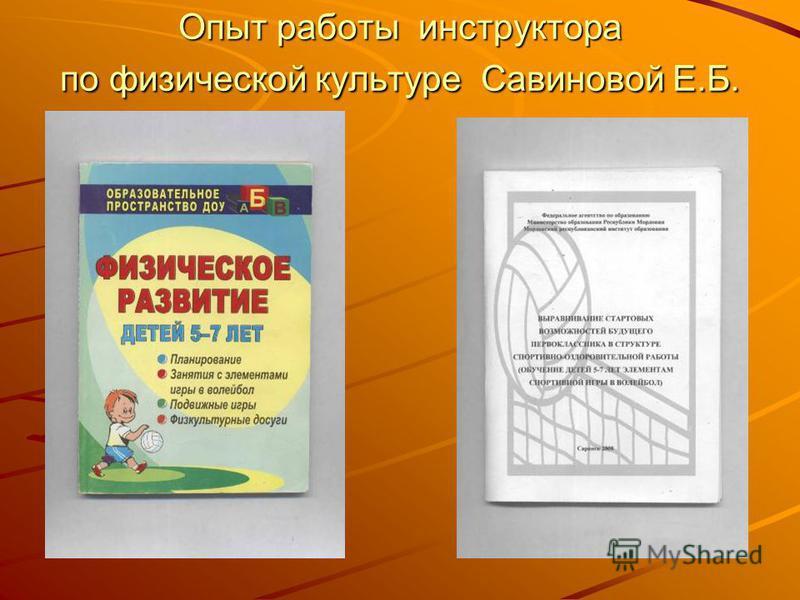 Опыт работы инструктора по физической культуре Савиновой Е.Б.