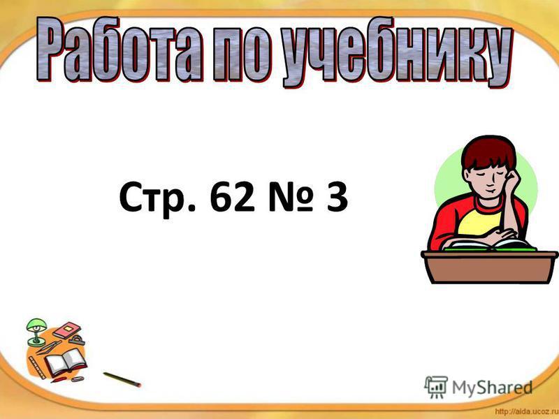 21 : 5 Найдём самое большое число до 21, которое без остатка делится на 5. Это 20. Найдём частное: 20 : 5 = 4 Найдём остаток : 21 – 20 = 1 21 : 5 = 4 (ост. 1)