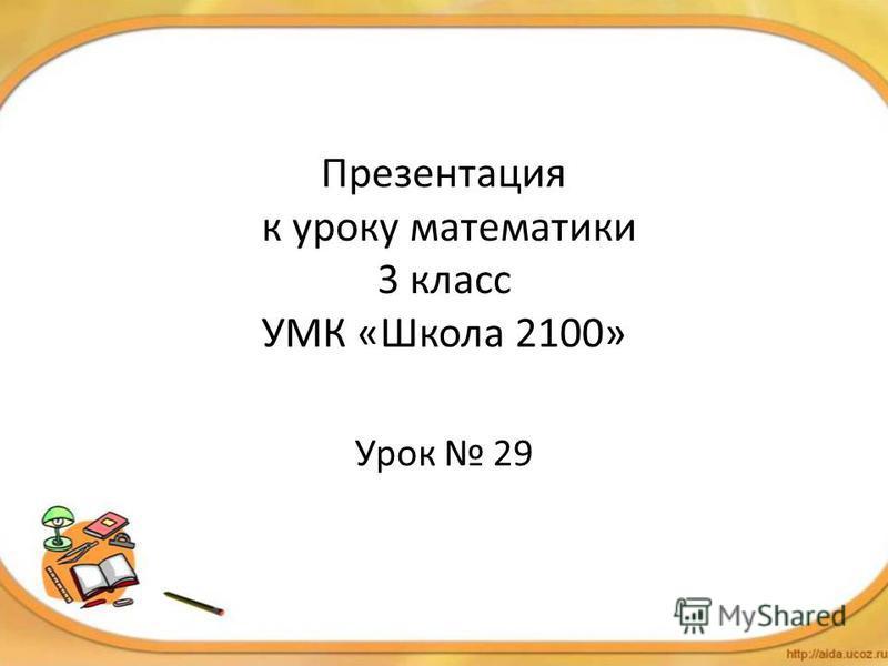 Автор презентации учитель начальных классов ГБОУ СОШ 282 г.Санкт – Петербурга Таран Марина Константиновна