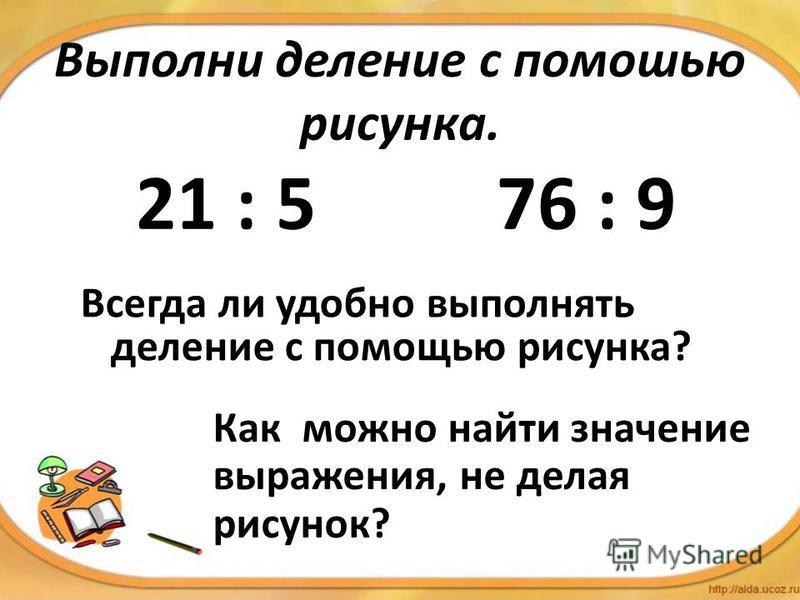 13 : 3 = 3 (ост.4) 13 : 3 = 4 (ост. 1) Где деление выполнено верно? Денис сделал рисунки и записи к ним
