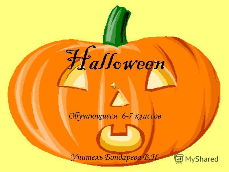 Halloween Обучающиеся 6-7 классов Учитель Бондарева В.Н.