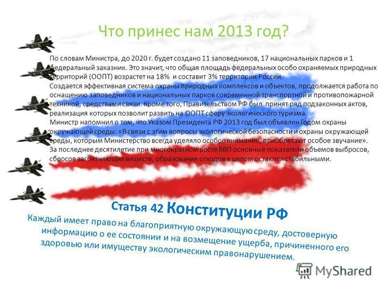 Что принес нам 2013 год? Статья 42 Конституции РФ Каждый имеет право на благоприятную окружающую среду, достоверную информацию о ее состоянии и на возмещение ущерба, причиненного его здоровью или имуществу экологическим правонарушением. По словам Мин