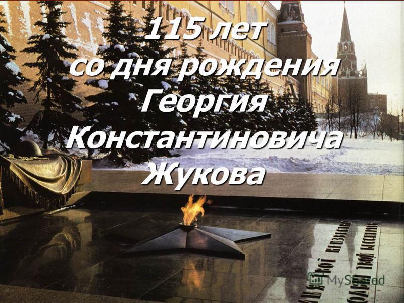 115 лет со дня рождения Георгия Константиновича Жукова