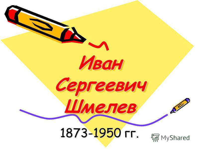 Иван Сергеевич Шмелев 1873-1950 гг.