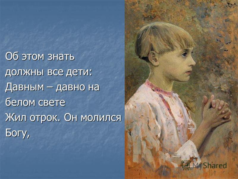 Об этом знать должны все дети: Давным – давно на белом свете Жил отрок. Он молился Богу,
