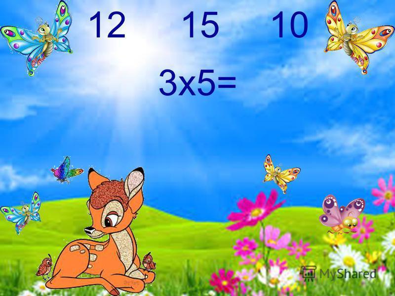 Презентация по математике 3 класс таблица умножения скачать