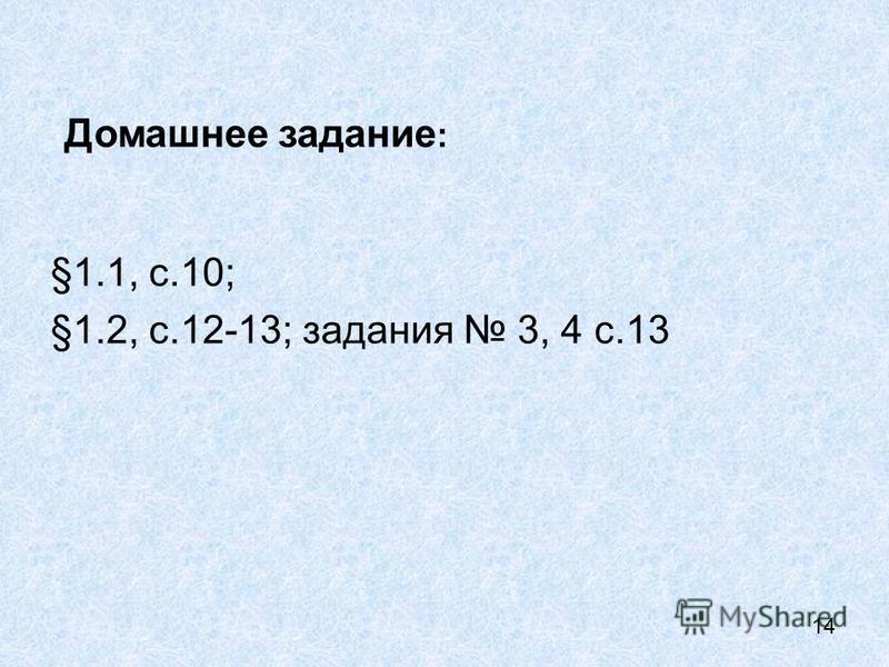 Домашнее задание : §1.1, с.10; §1.2, с.12-13; задания 3, 4 с.13 14