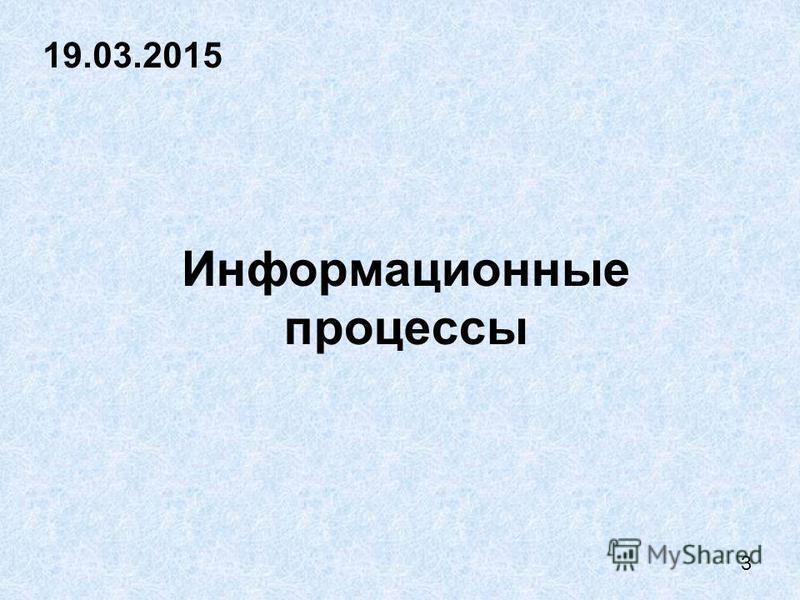 Информационные процессы 3 19.03.2015
