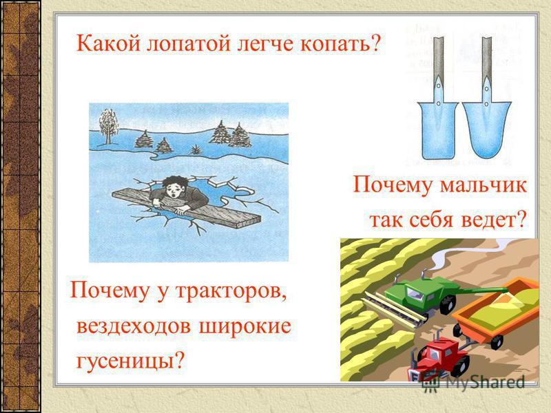 Какой лопатой легче копать? Почему мальчик так себя ведет? Почему у тракторов, вездеходов широкие гусеницы?