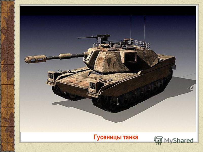 Гусеницы танка