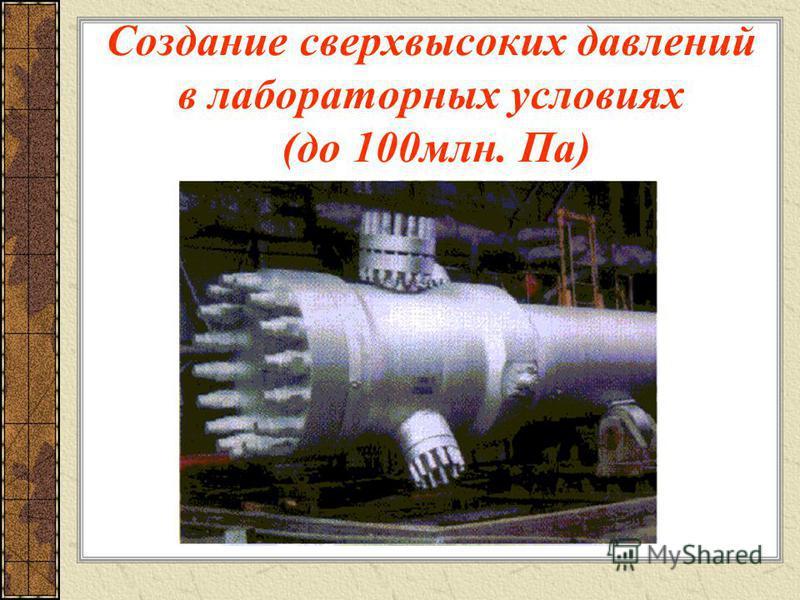 Создание сверхвысоких давлений в лабораторных условиях (до 100 млн. Па)