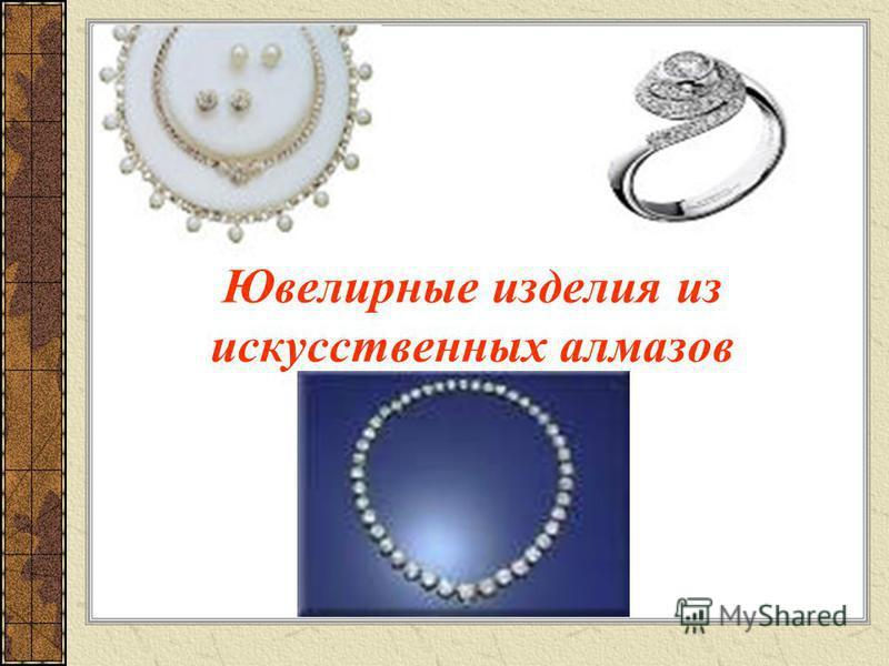 Ювелирные изделия из искусственных алмазов