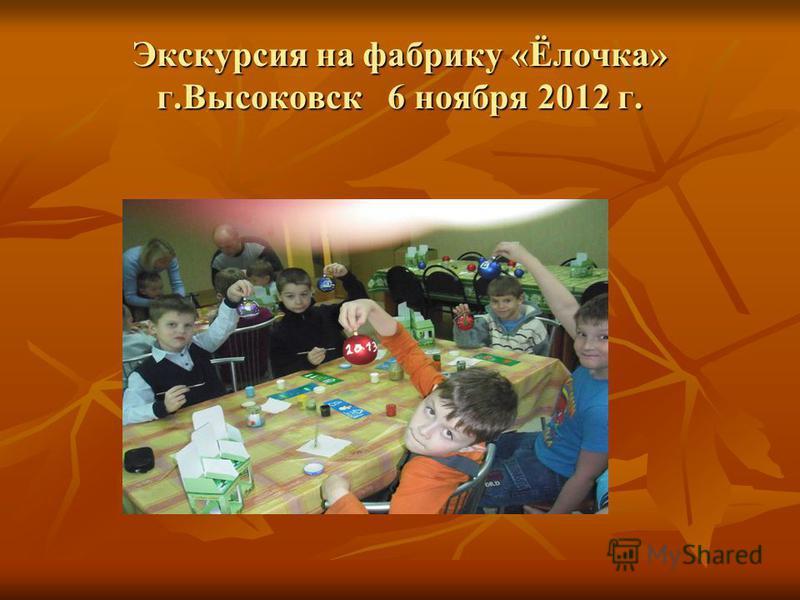 Экскурсия на фабрику «Ёлочка» г.Высоковск 6 ноября 2012 г.