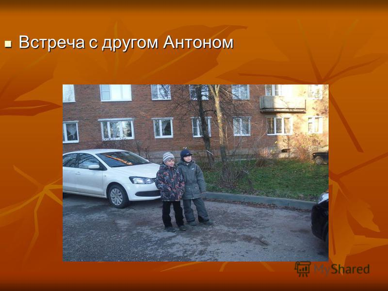 Встреча с другом Антоном Встреча с другом Антоном