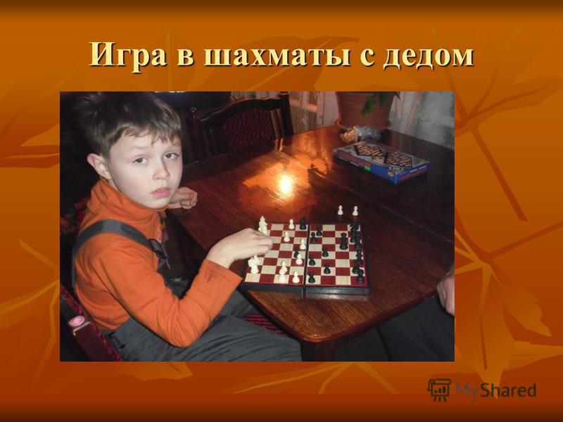 Игра в шахматы с дедом