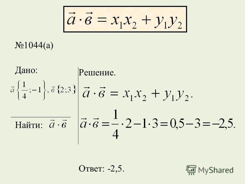1044(а) Дано: Найти: Решение. Ответ: -2,5.