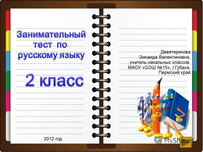 Девятерикова Зинаида Валентиновна, учитель начальных классов, МАОУ «СОШ 15», г.Губаха, Пермский край 2012 год