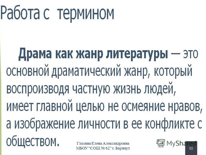 11 Глазина Елена Александровна МБОУ СОШ 62 г. Барнаул