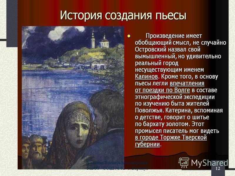 12 Глазина Елена Александровна МБОУ СОШ 62 г. Барнаул